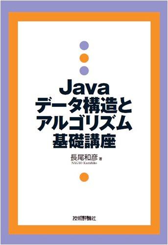 Java データ構造とアルゴリズム基礎講座