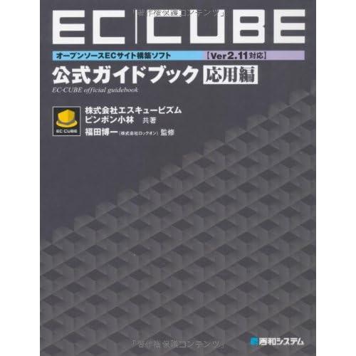 オープンソースECサイト構築ソフトEC‐CUBE Ver2.11対応公式ガイドブック 応用編