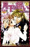 月下の誓い 1 (ボニータコミックス)