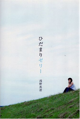 ひだまりゼリー―浅野真澄エッセイ