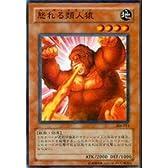 遊戯王カード 怒れる類人猿 306-013N
