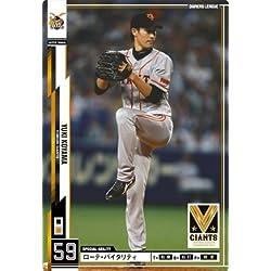 オーナーズリーグ16 白カード 小山雄輝 巨人(読売ジャイアンツ )