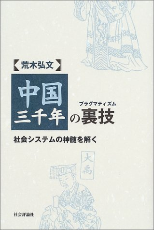 中国三千年の裏技(プラグマティズム)―社会システムの神髄を解く