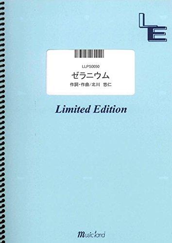 ピアノソロ ゼラニウム/ゆず  (LLPS0050)[オンデマンド楽譜]