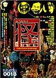 怪 vol.0018 (カドカワムック 212)