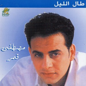 Tal El Layel