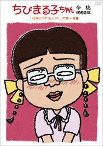 ちびまる子ちゃん全集1992 「花輪クンに恋人が!」の巻+付録 [DVD]