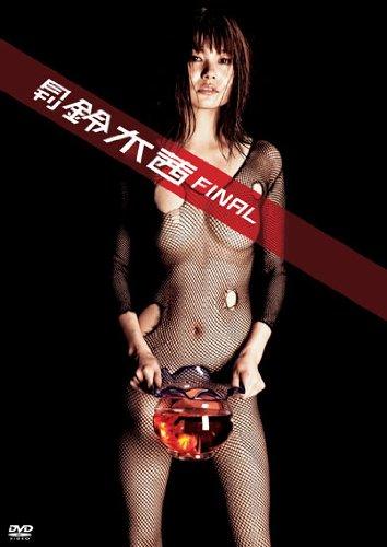 月刊 鈴木茜FINAL [DVD 画像]