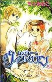 レディー・ヴィクトリアン 16 (プリンセスコミックス)