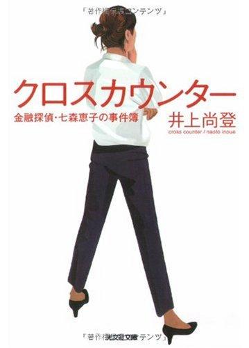 クロスカウンター―金融探偵・七森恵子の事件簿