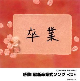感動!最新卒業式ソング ベスト