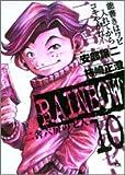 RAINBOW 10―二舎六房の七人 (ヤングサンデーコミックス)