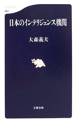 日本のインテリジェンス機関