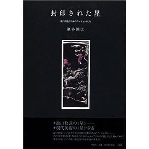 封印された星—滝口修造と日本のアーティストたち