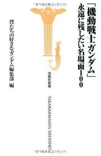 「機動戦士ガンダム」永遠に残したい名場面100 (宝島社新書 302)