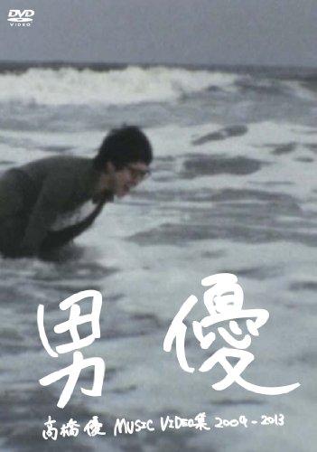 高橋優MUSIC VIDEO集2009-2013 男優 [DVD]