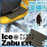 ICE ZABU EXT アイスザブ エクストラ ※普通に見せて・・・涼感!あのアイスザブが生まれ変わりました!