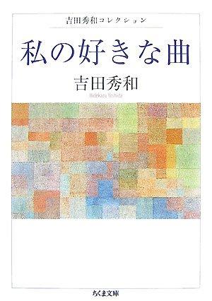 私の好きな曲―吉田秀和コレクション