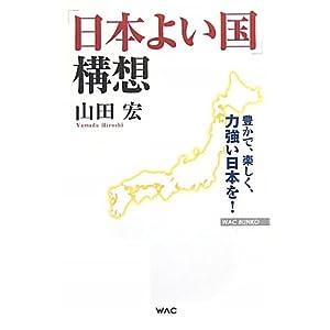 「日本よい国」構想 ―豊かで、楽しく、力強い日本を!― (WAC BUNKO 123)