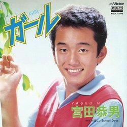 俳優 宮田恭男は実家を継いで寿司職人になっていた