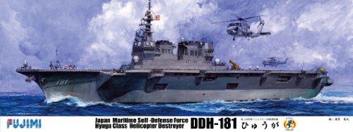 フジミ模型 1/350 艦船モデルシリーズ 海上自衛隊 護衛艦 ひゅうが