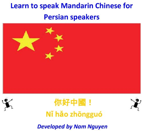 Nam Nguyen - Learn to Speak Mandarin Chinese for Persian Speakers (English Edition)