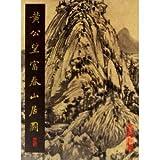 Huang Gongwang: Dwelling in the Fuchun Mountain