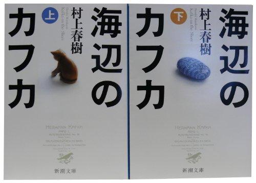 海辺のカフカ 全2巻 完結セット