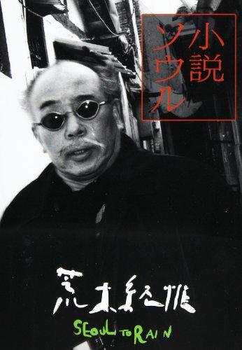 小説ソウル (Switch library)