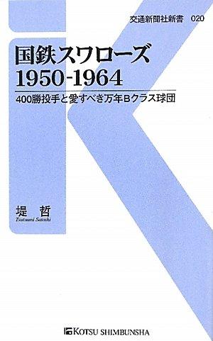 国鉄スワローズ1950‐1964―400勝投手と愛すべき万年Bクラス球団 (交通新聞社新書)