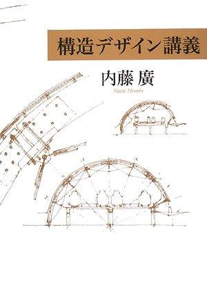 構造デザイン講義