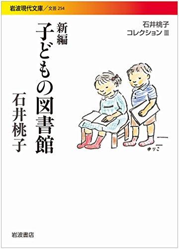 新編 子どもの図書館