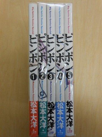 ピンポン 全5巻完結(Big spirits comics special) [マーケットプレイス コミックセット] [?] [?] [?] by [−] by