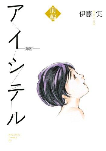 アイシテル ?海容?(1) (BE・LOVEコミックス)