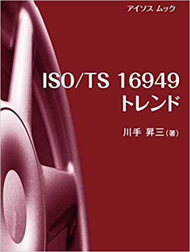 ISO/TS 16949 トレンド (アイソス ムック)