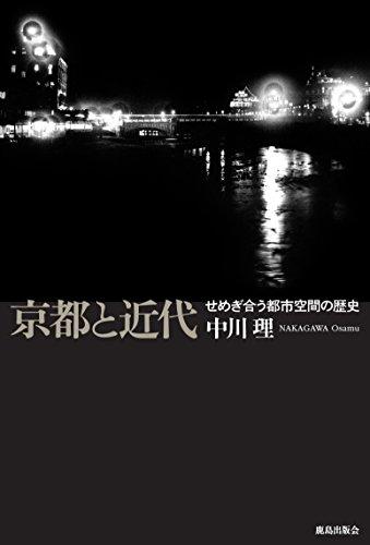 京都と近代: せめぎ合う都市空間の歴史