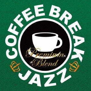 コーヒー・ブレイク・ジャズ-プレミアム・ブレンド