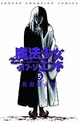 魔法少女・オブ・ジ・エンド第5巻&魔法少女サイト第1巻レビュー