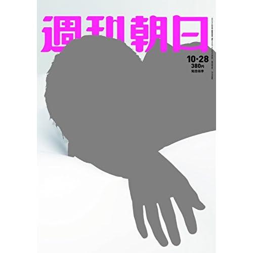 週刊朝日 2016年 10/28号 【表紙: 知念有李(Hey! Say! JUMP)】