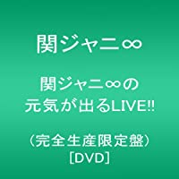 関ジャニ∞の元気が出るLIVE!!(完全生産限定盤) [DVD]