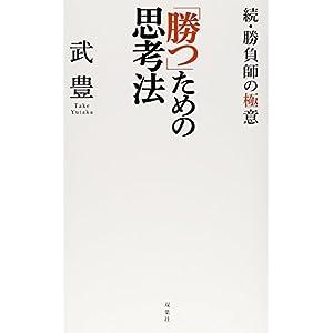 「勝つ」ための思考法~続・勝負師の極意~