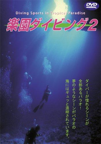 Sea of The World 楽園ダイビング-2 PALAU [DVD]