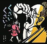 くさいくさい! [大型本] / 和田 登 (著); 和田 春奈 (イラスト); 星の環会 (刊)