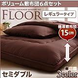 ボリューム布団6点セット 【FLOOR】フロア レギュラータイプ セミダブル ブラウン