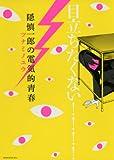 隠慎一郎の電気的青春 (KCx(ITAN))