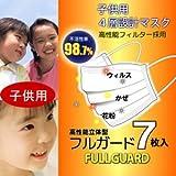 高性能立体型フルガード7枚入×5セット 子供用マスク35枚入