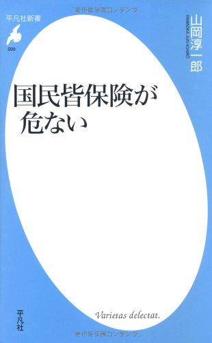 国民皆保険が危ない (平凡社新書599)