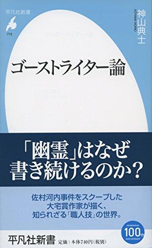 ゴーストライター論 (平凡社新書)