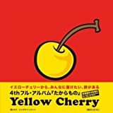 愛しい人♪Yellow Cherry
