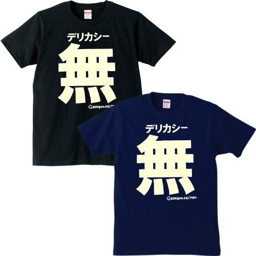 ≪ デリカシー無 売ってたら買います≫ おもしろメッセージTシャツ ORT-19121 Sサイズ ネイビー